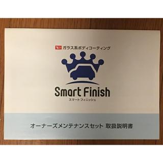 ダイハツ(ダイハツ)のDAIHATSU スマートフィニッシュ メンテナンスキット(メンテナンス用品)