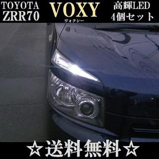 ヴォクシー・ノア★LEDバルブセットT10 4個★送料無料★TOYOTA