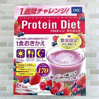 DHC - DHC プロティンダイエット ベリーミックス味  7袋セット