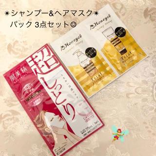 ハニーチェ(Honeyce')の✴︎ハニーチェ✴︎シャンプー ヘアマスク & 肌美精 うるおい浸透マスク セット(ヘアパック/ヘアマスク)