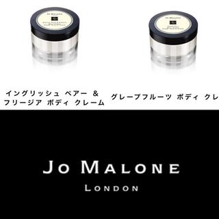 Jo Malone - ×2♡jo malone♡ボディクレーム