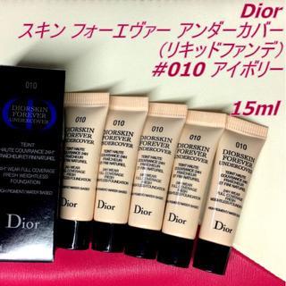 ディオール(Dior)の15ml★新作 #010 Dior スキン フォーエヴァー アンダーカバー(ファンデーション)
