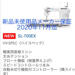 JUKI SL700 EX新品未使用品