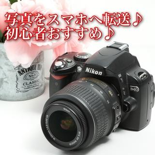 Nikon - ★ニコンと名機!コンパクトで扱いやすい★ニコン D40 手ぶれ補正レンズセット