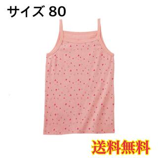 ベルメゾン(ベルメゾン)の【新品】キッズ  女児  肌着 キャミソール  ピンク  ハート 綿100%(肌着/下着)