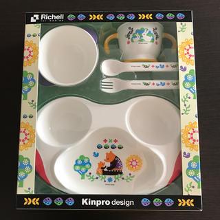 Richell - 【新品・未使用】リッチェル キンプロ ベビー食器セット