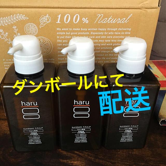 haruシャンプー 黒髪 スカルプ コスメ/美容のヘアケア(シャンプー)の商品写真
