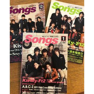 キスマイフットツー(Kis-My-Ft2)の月刊ソングス キスマイ表紙 3冊(アート/エンタメ/ホビー)