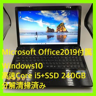Lenovo - 美品 15インチ MS Office2019付属 Core i5 SSD240