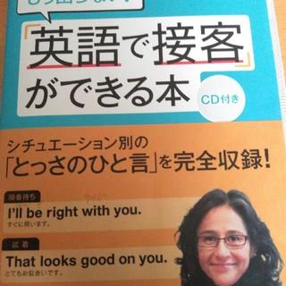英語で接客ができる本