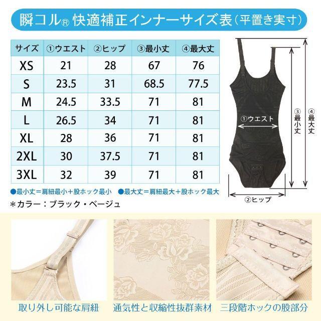 瞬コル_快適補正インナーショート  L_肌 レディースの下着/アンダーウェア(ブラ&ショーツセット)の商品写真