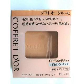 COFFRET D'OR - お値下げ!コフレドールヌーディカバーロングキープパクトソフトオークル-C