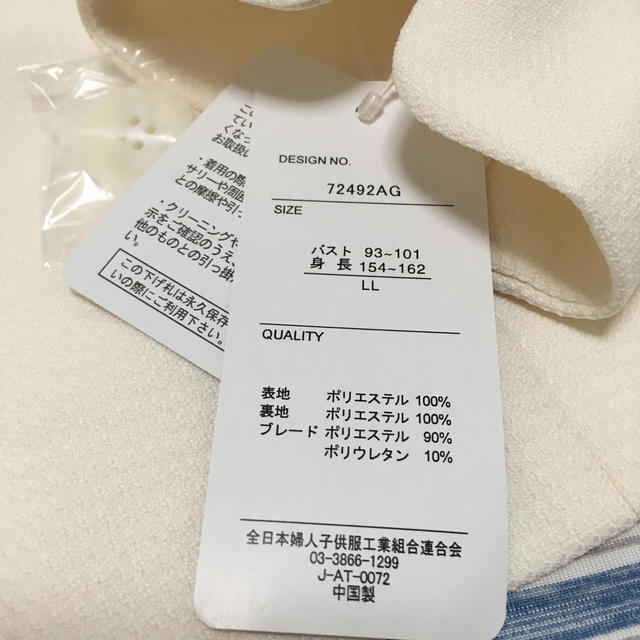 ニッセン(ニッセン)の大きいサイズ☆アイボリーのジャケット レディースのジャケット/アウター(テーラードジャケット)の商品写真