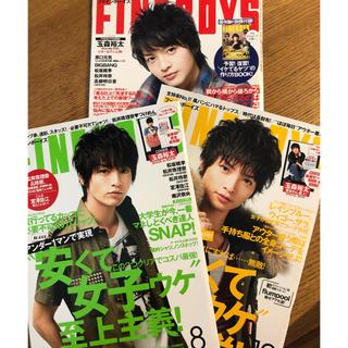 キスマイフットツー(Kis-My-Ft2)のファインボーイズ FINEBOYS 玉森くん 3冊(ファッション)