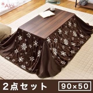 人気★こたつテーブル2点セット★長方形 おしゃれ 北欧 90×50