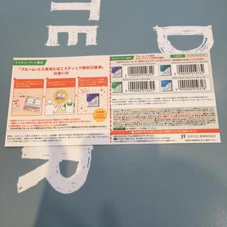 プルームテック(PloomTECH)のプルーム・エス専用無料引換券、ファミリーマート限定(ショッピング)