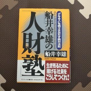 サンマークシュッパン(サンマーク出版)の船井幸雄の「人財塾」(ビジネス/経済)