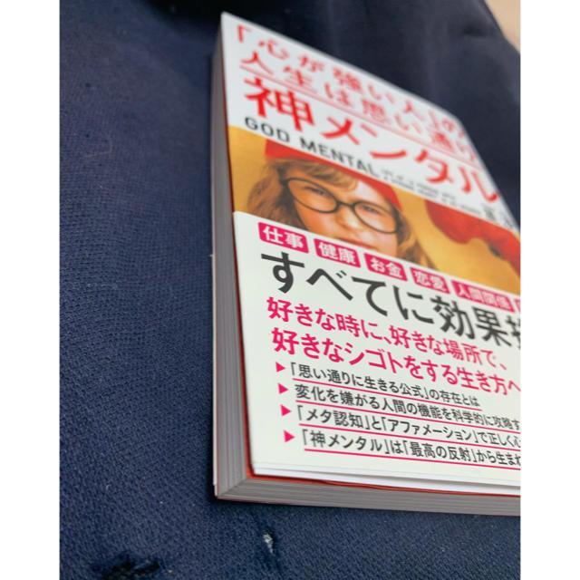 心が強い人の人生は思い通り 神メンタル  星渉 エンタメ/ホビーの本(ビジネス/経済)の商品写真