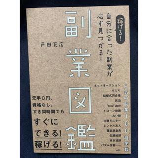 副業図鑑 戸田充広