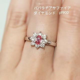 パパラチャサファイア*ダイヤモンドリング(リング(指輪))