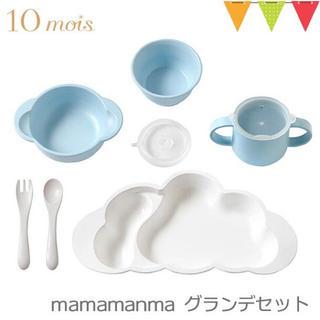 10mois 食器 グランデ セット