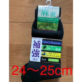 新品!!メンズ 紳士 靴下 24〜25cm 3足組(ソックス)