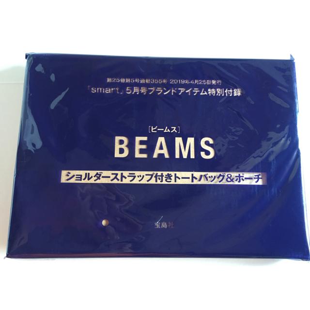 BEAMS(ビームス)の【smart スマート 2019年5月号 付録】BEAMS トートバッグ&ポーチ メンズのバッグ(トートバッグ)の商品写真