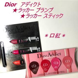 ディオール(Dior)の2種★ Dior アディクト ラッカー プランプ & スティック 口紅(口紅)