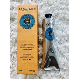 ロクシタン(L'OCCITANE)のロクシタン シアハンドクリーム 150ml(ハンドクリーム)