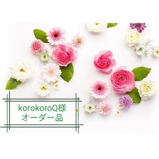 korokoroQ様オーダー品(その他)
