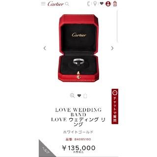 カルティエ(Cartier)の早いもん勝ち♡カルティエ♡ラブリング(リング(指輪))