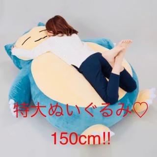 ポケモン - 【新品】カビゴン 特大 ぬいぐるみ  150cm
