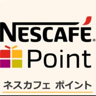 Nestle - ネスカフェ  ポイント