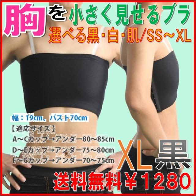 選べる3色5サイズ 胸を小さく見せるブラ キャミソール ストラップ付 黒 E75 レディースの下着/アンダーウェア(ブラ)の商品写真