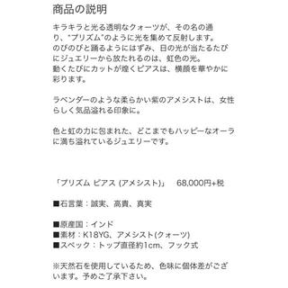 Demi-Luxe BEAMS - MARIHA プリズムシリーズ ピアス