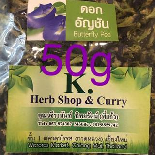 チェンマイ  青いお茶 バタフライピー 量り売り 50g(健康茶)