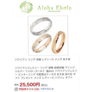 アロハエコル ハワジュ ピンキーリング シルバーゴールド(リング(指輪))