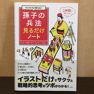 孫子の兵法見るだけノート(ビジネス/経済)