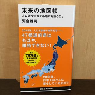 コウダンシャ(講談社)の未来の地図帳〜人口減少日本で各地に起きること〜(ビジネス/経済)