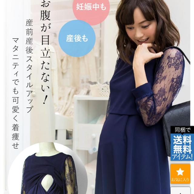 マタニティ  ワンピース ドレス 授乳服 キッズ/ベビー/マタニティのマタニティ(マタニティワンピース)の商品写真