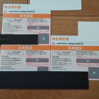 JAL(日本航空) - 日本航空 株主優待券3枚