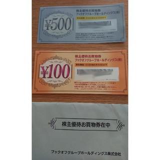 ブックオフ 株主優待券2500円分