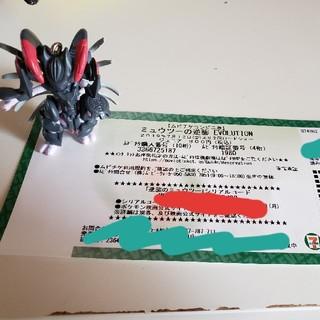 ポケモン - 逆襲のミュウツー シリアル