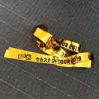 ウカスカジー TOUR 2019金テープ (ミュージシャン)