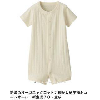 ムジルシリョウヒン(MUJI (無印良品))の無染色オーガニックコットン透かし柄半袖ショートオール 新生児70・生成  (カバーオール)