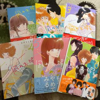 送料無料♡凪のお暇♡1〜6巻♡最新刊 含む