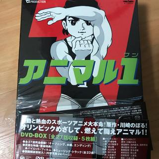 新品 未開封 アニマル1 アニマルワン  DVD 川崎のぼる 虫プロダクション