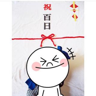 お食い初め 祝百日 100日記念日 (お食い初め用品)