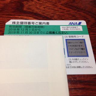 エーエヌエー(ゼンニッポンクウユ)(ANA(全日本空輸))の★ANA 株主優待券 1枚★(その他)