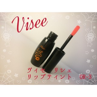 ヴィセ(VISEE)の【秋映え】Visee:ヴィセ リシェ リップティント OR-3 美容液成分入り(リップグロス)